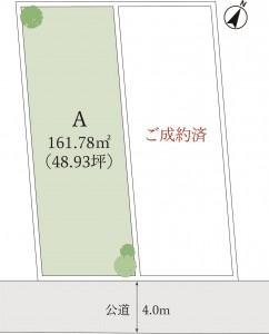 区画図 東町2 B区画成約済